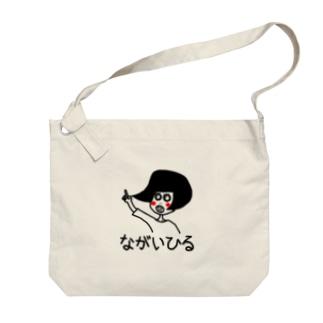 黒い真昼ちゃん(ほっぺが赤い)、ながいひる Big shoulder bags