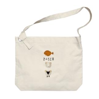OKダイレクト powered by SUZURIのでべらと羊 Big shoulder bags