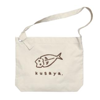 kusaya. Big shoulder bags