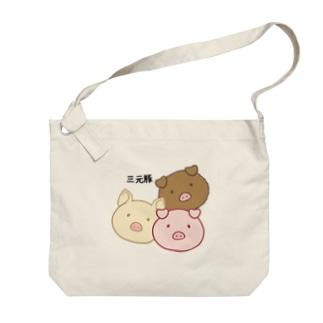 三元豚2 Big shoulder bags