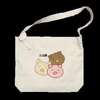 家畜とその他の三元豚2 Big shoulder bags