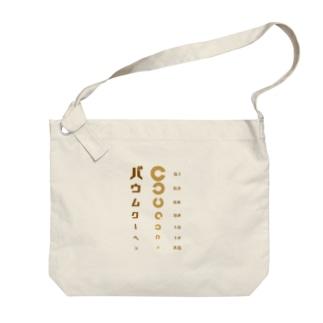バウムクーヘン 視力検査 Big shoulder bags