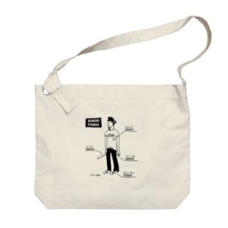 聖徳太子 ショップの専属モデル Big shoulder bags