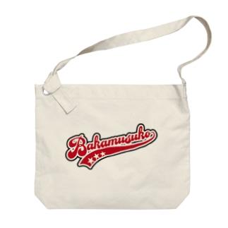野球部だったバカムスコ Big shoulder bags
