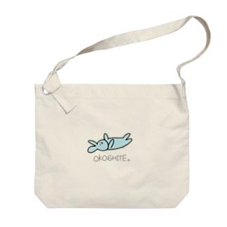 おこして。水色 Big shoulder bags