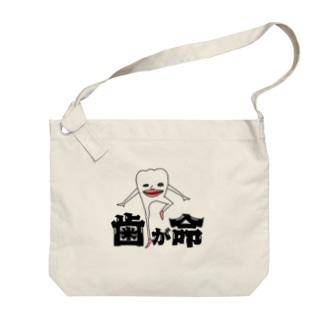 歯っぴぃの歯が命 Big shoulder bags