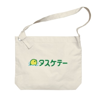 タスケテー Big shoulder bags