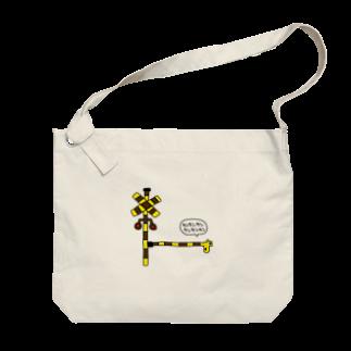 つっこみ処のふみきりん Big shoulder bags