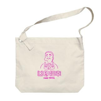 凶印福来(嘘の雑学) Big shoulder bags