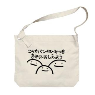 ひみつのかばん Big shoulder bags