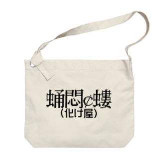 化け屋ロゴ・黒 Big shoulder bags