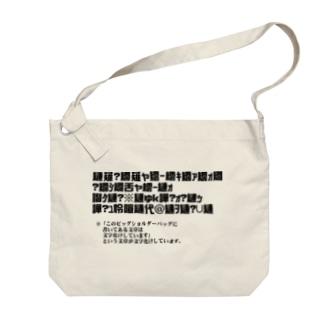 文字化け文章・黒 Big shoulder bags