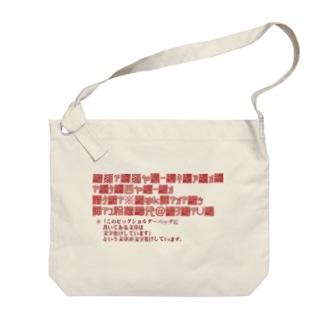 文字化け文章・赤 Big shoulder bags