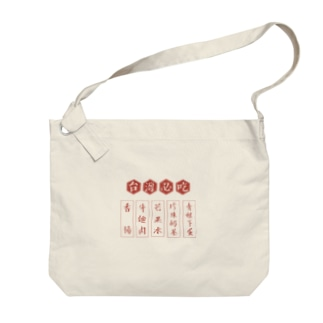 台灣必吃 Big shoulder bags