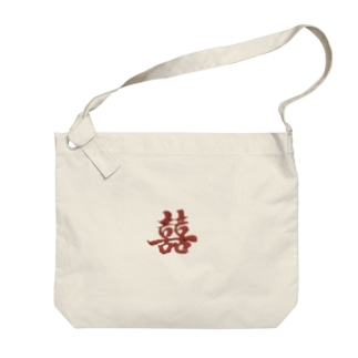 喜喜 Big shoulder bags