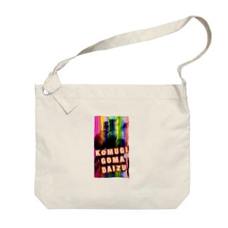 3ニャンズの背中 Big shoulder bags