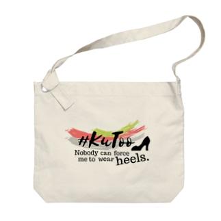 【復刻】#KuToo ロゴ ビックショルダーバック※配送日にご注意ください。 Big shoulder bags