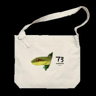 無真獣73号の顔を出す蛇の布かばん Big shoulder bags