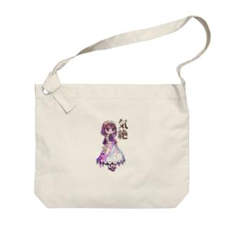 メイドちゃんカラー雑貨(ワヲ゛ンケ) Big shoulder bags