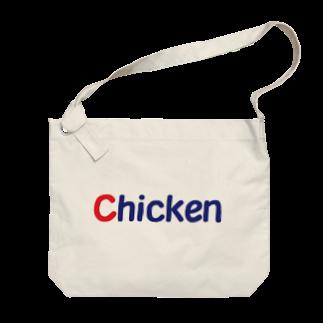 アメリカンベースの鶏肉 チキン Big shoulder bags