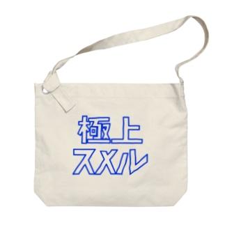極上スメル Big shoulder bags