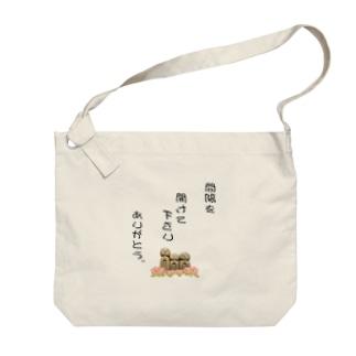 ソーシャルディスタンスマーク Big shoulder bags