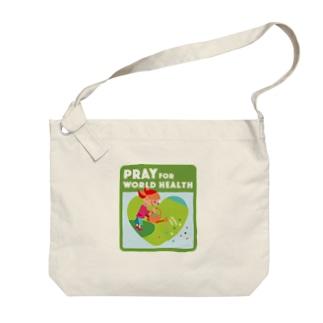 水やり・世界の健康 Big shoulder bags