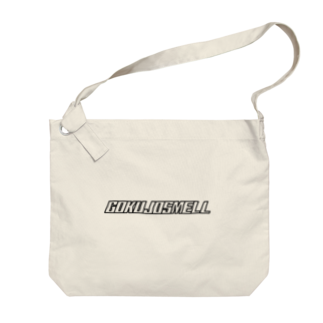 極上スメルのGOKUJOSMELL Big shoulder bags