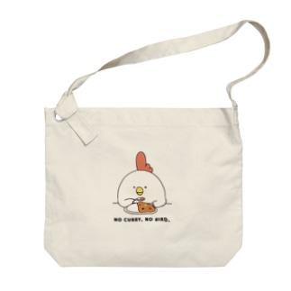 カレー食ってる Big shoulder bags
