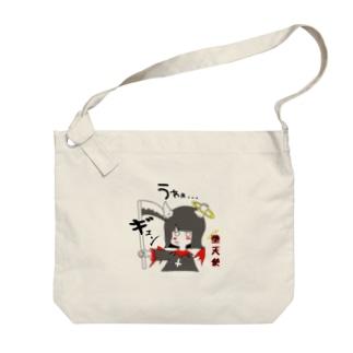 堕天使ちゃん😈👼🏻【リニューアル】 Big shoulder bags