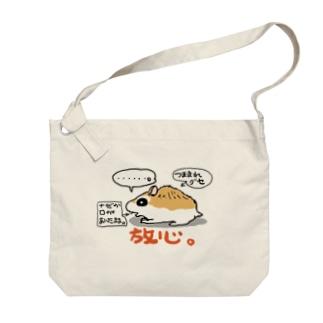 《goods02》 ロボのつままれぐせ  Big shoulder bags