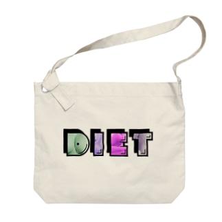 ダイエット Big shoulder bags