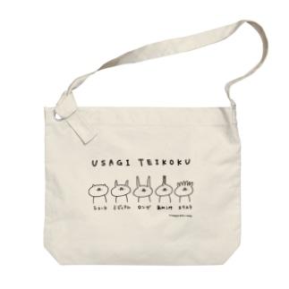 うさぎ帝国 ヘアカタログ ビッグショルダーバッグ(ナチュラル) Big shoulder bags