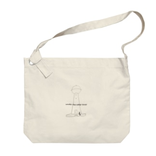 under the water tower Big shoulder bags