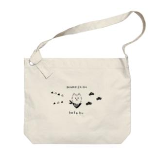 豆しばこつぶ Big shoulder bags
