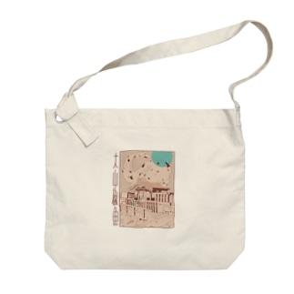 大山椒魚 Big shoulder bags