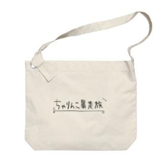 ちゃりんこ暴走族 Big shoulder bags