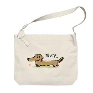 カトユリのダックスフント(ロング・ヘアードver.) Big Shoulder Bag