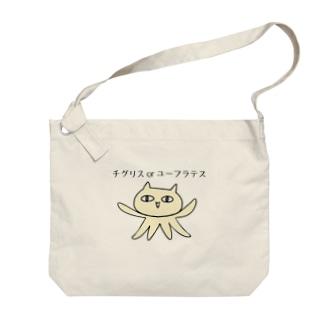 メソポタミャーバッグ Big shoulder bags