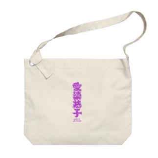 愛染恭子 Big shoulder bags