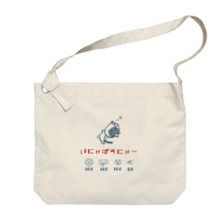 【ネコのまんた】いにゃばうにゃーショルダーバッグ Big Shoulder Bag