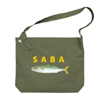 さちこの生き物雑貨のSABA 絵柄1 Big shoulder bags