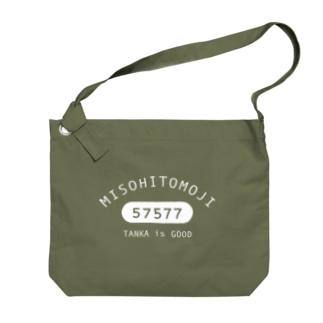 カレッジ風短歌 Big shoulder bags