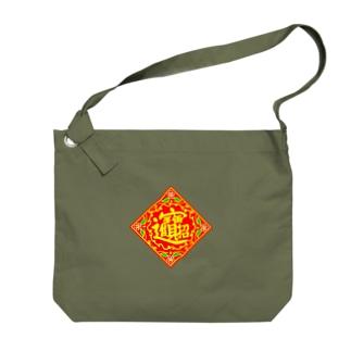 中国の財運アップを願うやつ Big shoulder bags