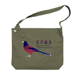 ルリカケス Big shoulder bags