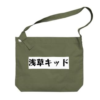 浅草キッド★ Big shoulder bags