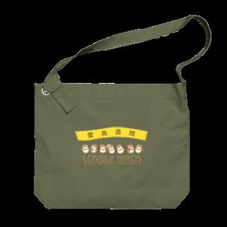 aliveONLINE SUZURI店のだいきち愛鳥週間 Big shoulder bags