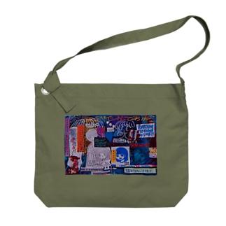 (仮) Big shoulder bags