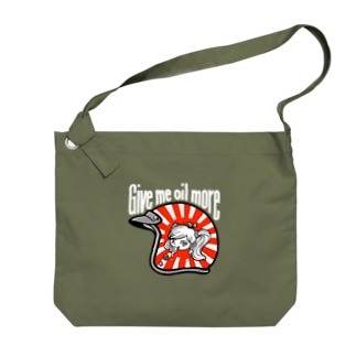 Give me oil ore。(W) Big shoulder bags