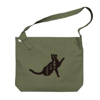 ネコを求めよ。 Big shoulder bags